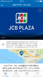 JCBプラザ情報