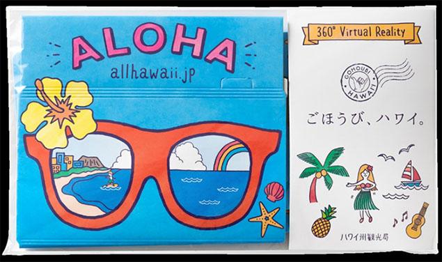 ハワイ州観光局オリジナル「VRゴーグル」とは