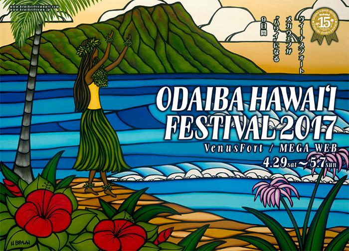 お台場ハワイ・フェスティバル2017とは