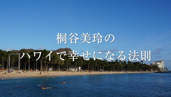 4月29日(土)BS日テレで「桐谷美玲のハワイで幸せになる法則」が放送されるそうです。