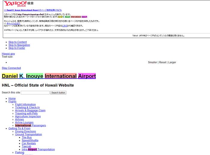 旧ホノルル国際空港のホームページ