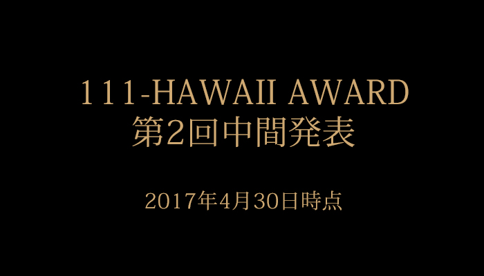 「111-HAWAII AWARD(ワン・ワン・ワン ハワイ アワード)」第2回中間ランキング発表!(ハワイフード・ハワイグッズ部門)