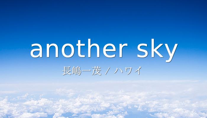 7月27日(金)日本テレビ系列で「長嶋一茂のアナザースカイ / ハワイ」が放送されるそうです。
