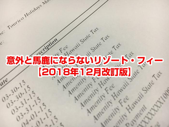 意外と馬鹿にならないリゾート・フィー【2018年12月改訂版】