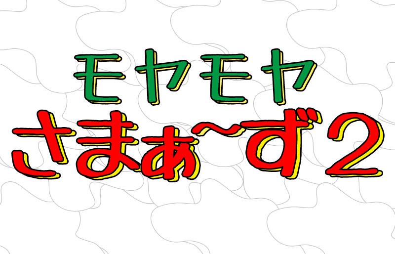 5月17日(日)テレビ東京系列「モヤモヤさまぁ~ず2」は「必見!モヤさま伝統のハワイ旅13年リミックス」だそうです。