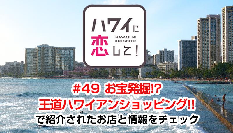 ハワイに恋して!「#49 お宝発掘!? 王道ハワイアンショッピング!!」で紹介されたお店と情報をチェック
