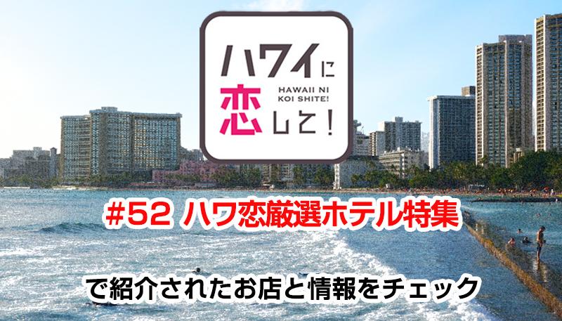 ハワイに恋して!「#52 ハワ恋厳選ホテル特集」で紹介されたお店と情報をチェック